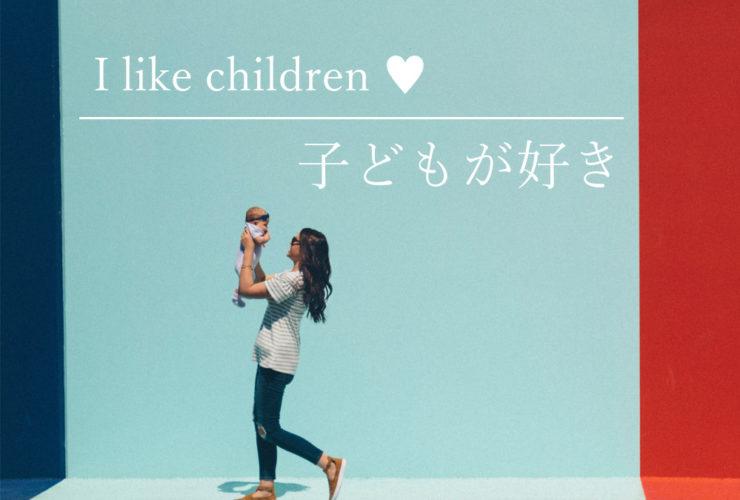 子供好きのための恋活・婚活パーティー