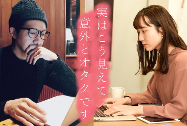 アニメ・漫画・ゲーム・コスプレ好きのための恋活・婚活パーティー