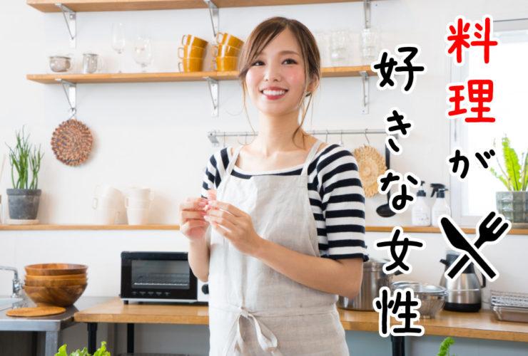 料理好きな女性が集まる恋活・婚活パーティー