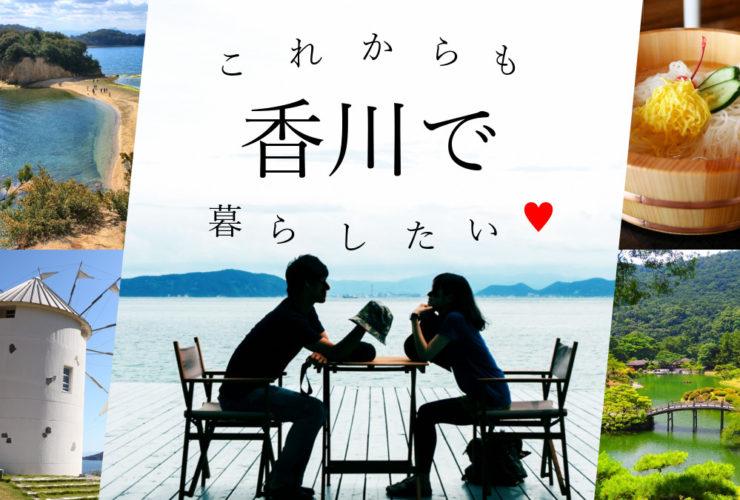 今後も香川在住予定の方との恋活・婚活パーティー